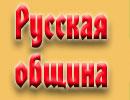 Русская Община   Русская  Община